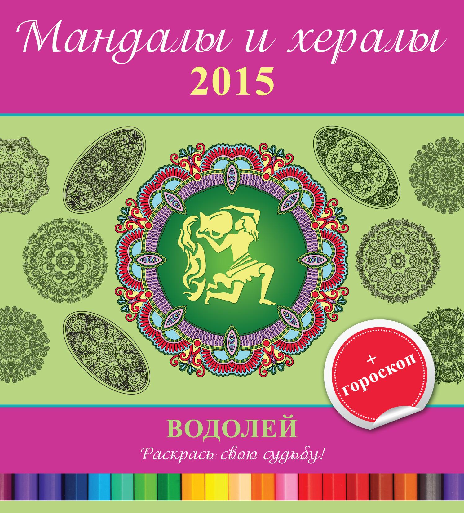 Отсутствует Мандалы и хералы на 2015 год + гороскоп. Водолей тимошина т ред мандалы и хералы для привлечения любви с цветными талисманами