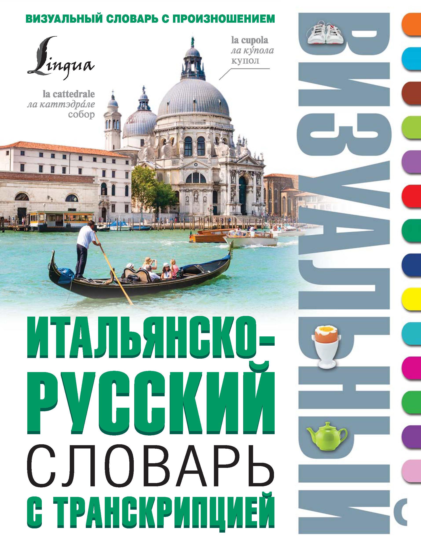 Отсутствует Итальянско-русский визуальный словарь с транскрипцией