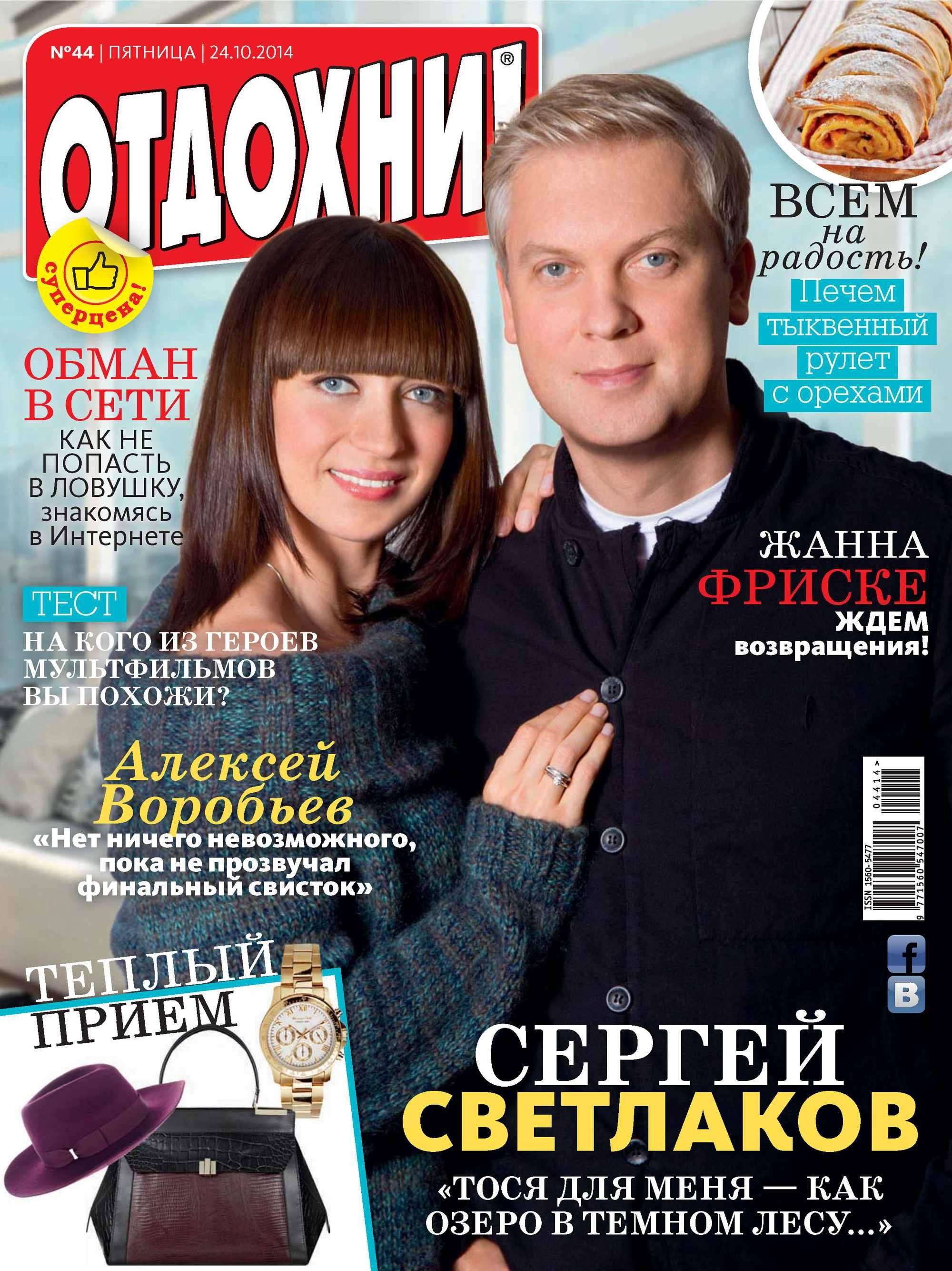 ИД «Бурда» Журнал «Отдохни!» №44/2014 ид бурда журнал отдохни 15 2017