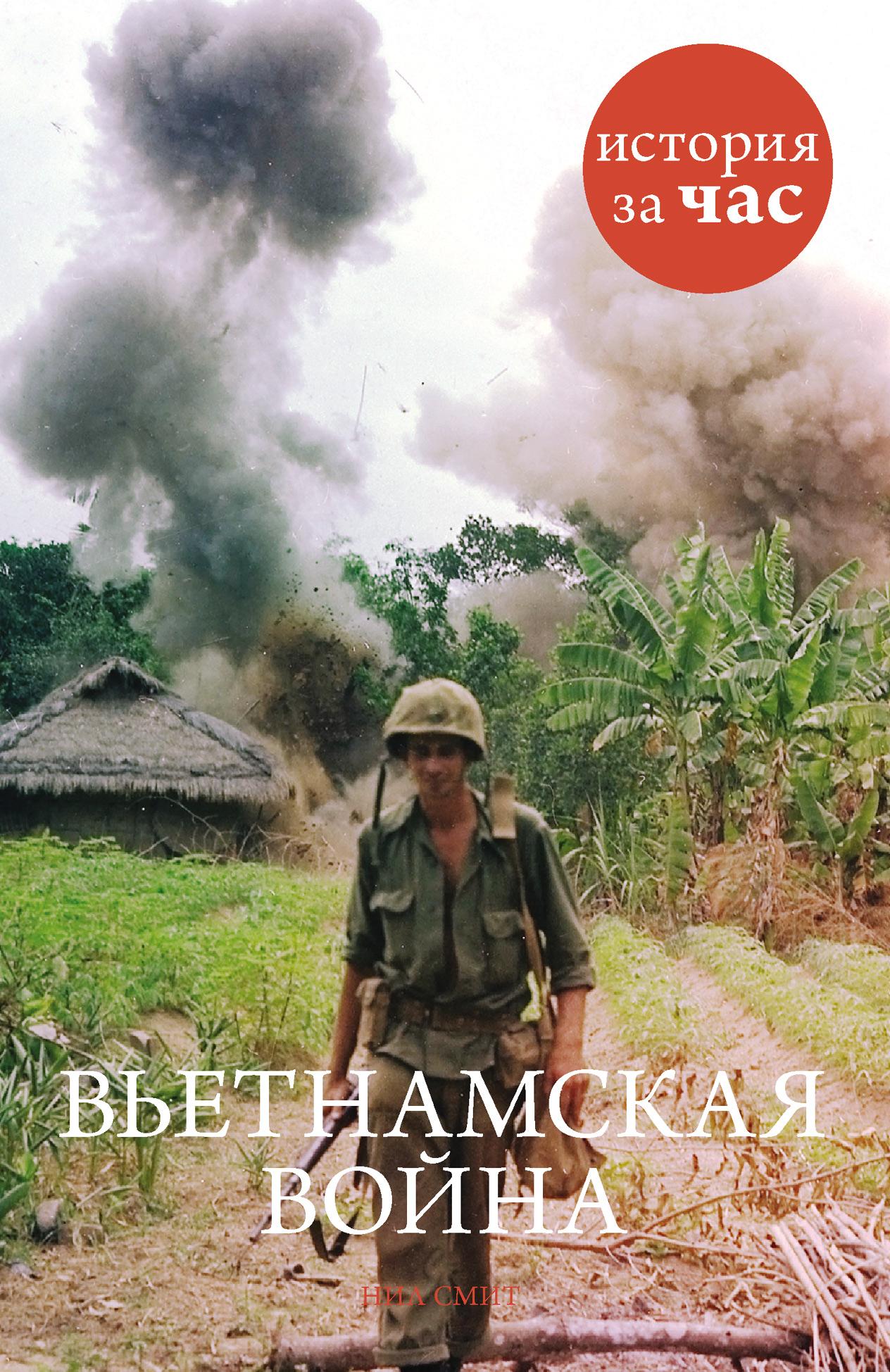 Нил Смит Вьетнамская война