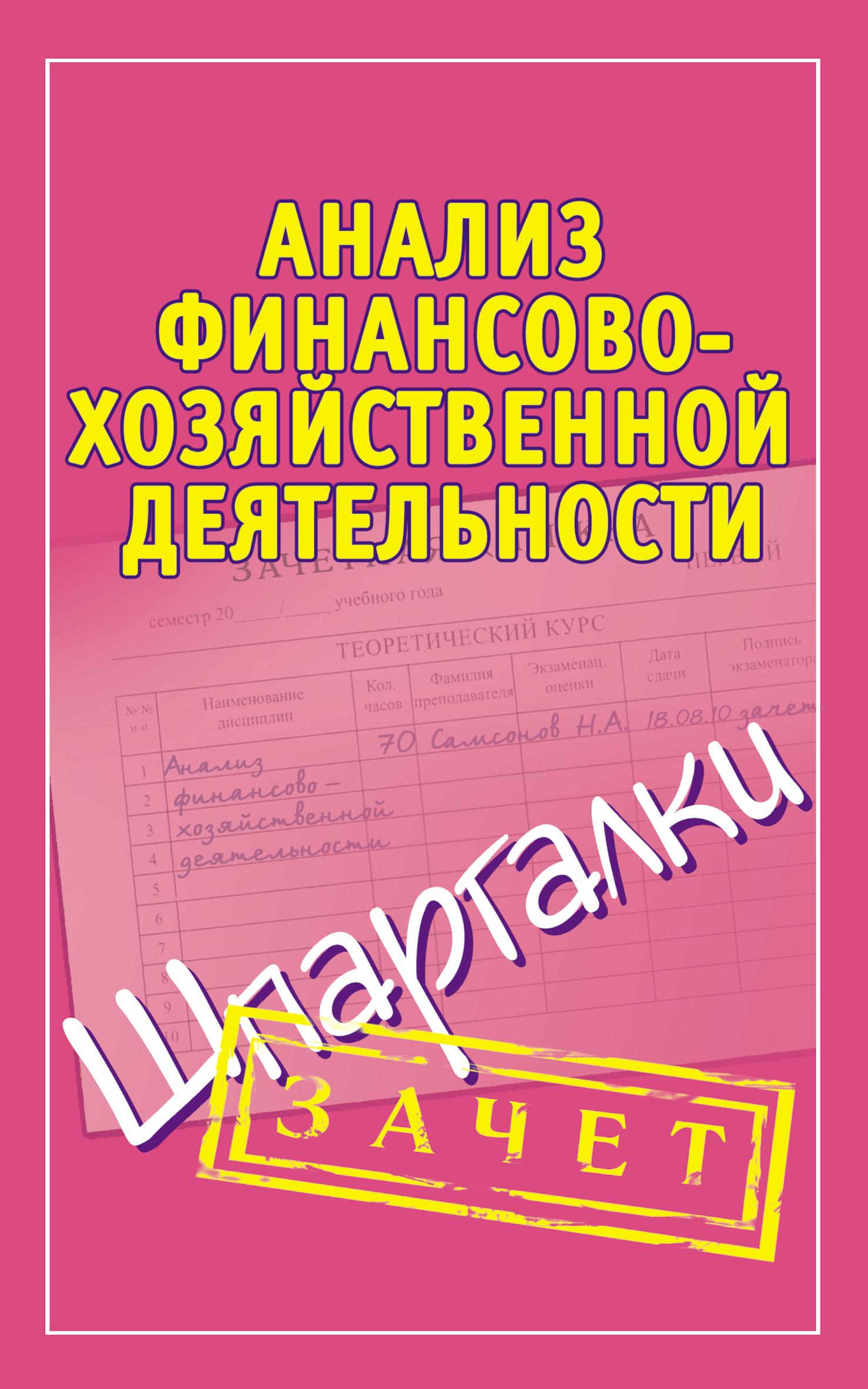 фото обложки издания Анализ финансово-хозяйственной деятельности. Шпаргалки