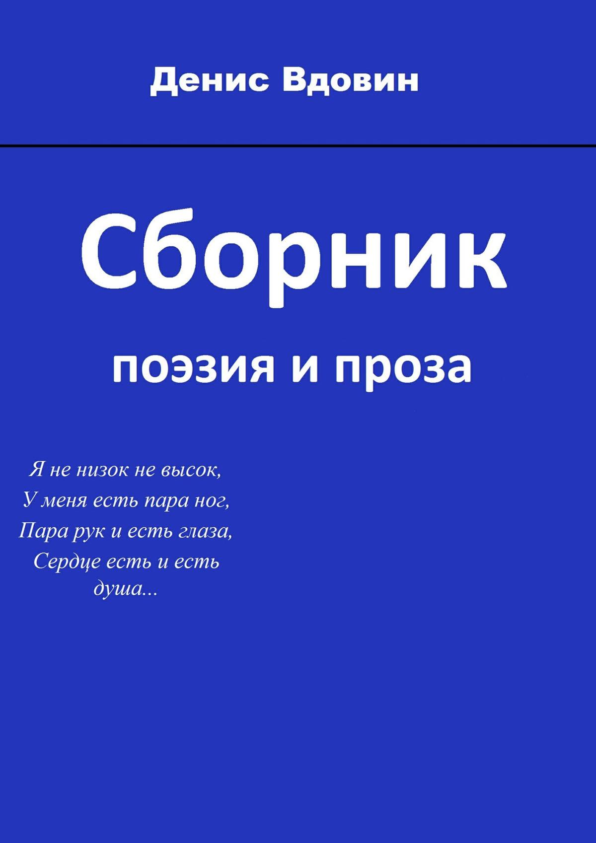Денис Вдовин Сборник колчин денис подготовительный курс стихи