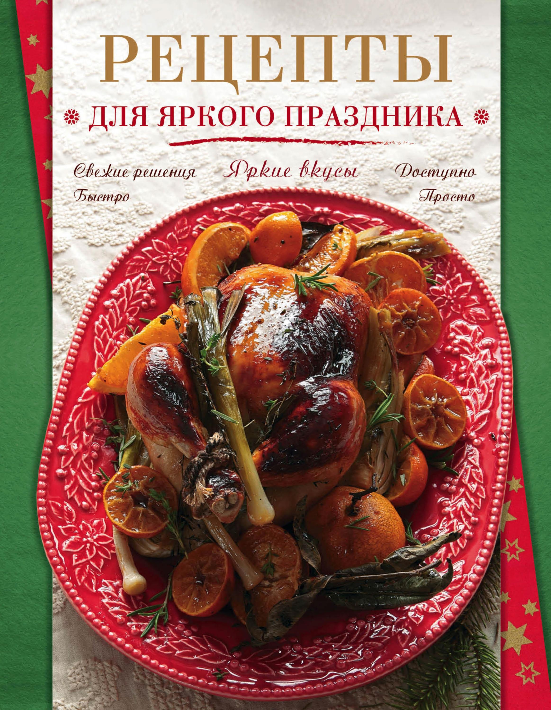 Отсутствует Рецепты для яркого праздника ильичева с ред рецепты для яркого праздника яркие вкусы свежие решения доступно быстро просто