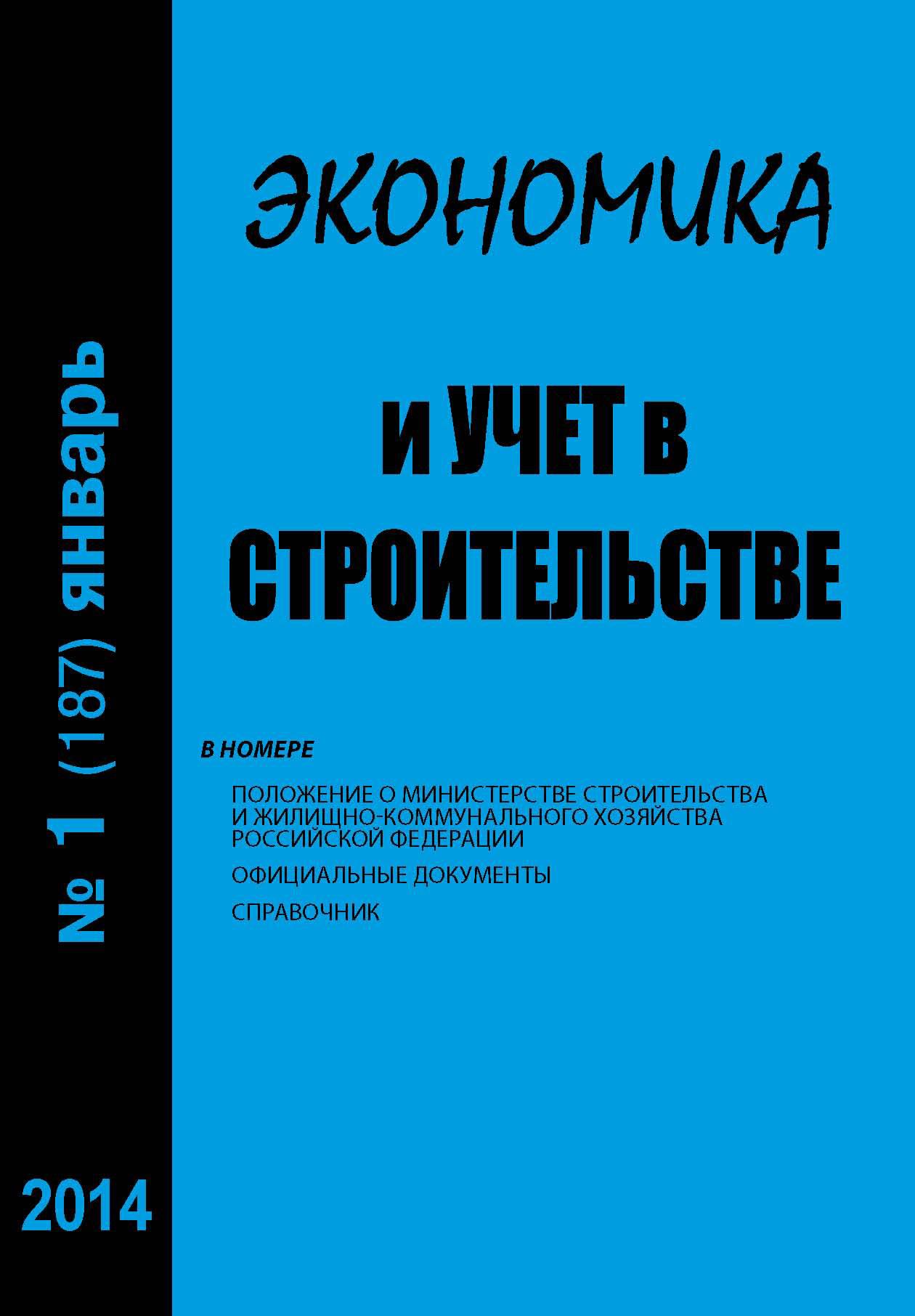 Отсутствует Экономика и учет в строительстве №1 (187) 2014