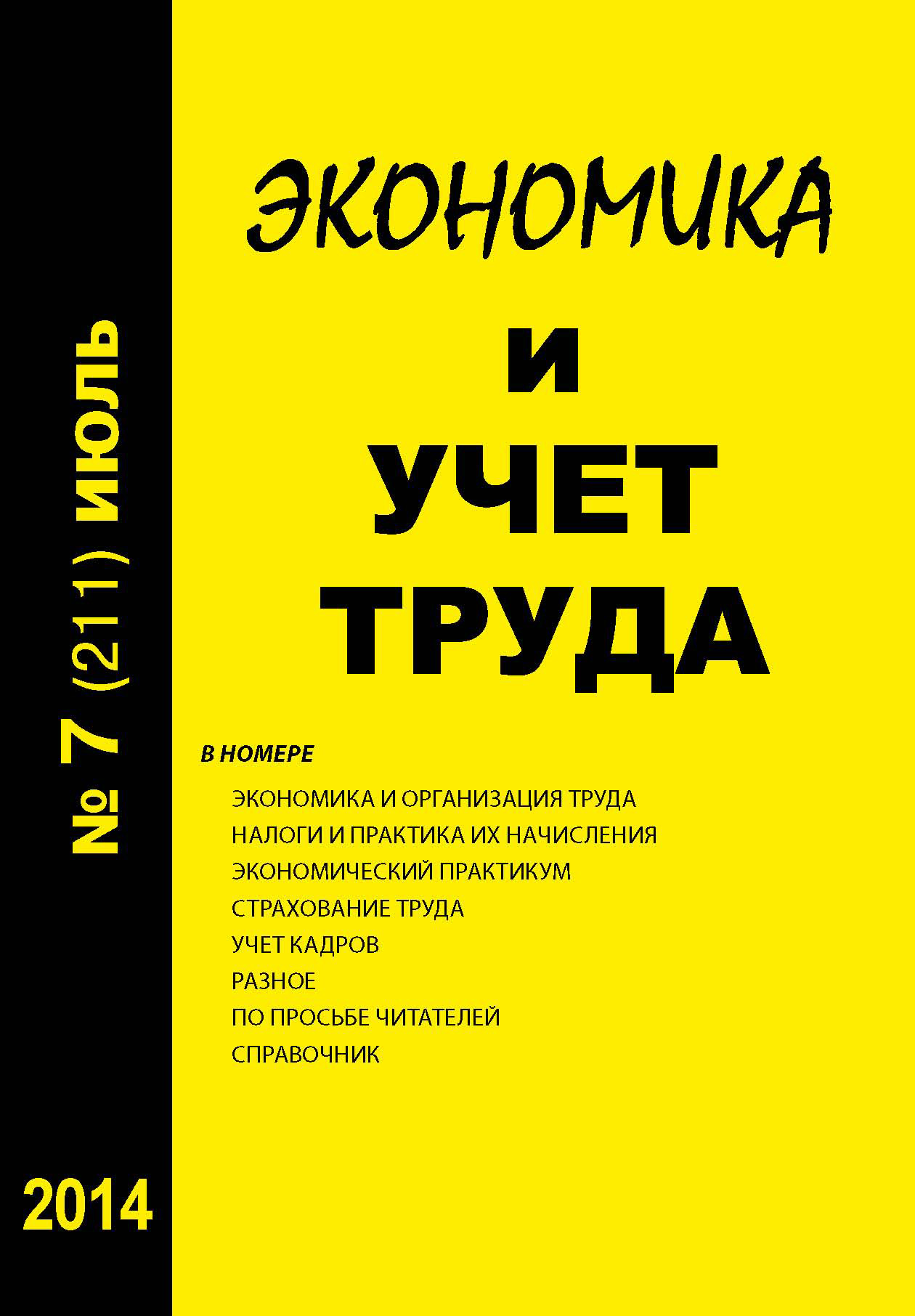 Отсутствует Экономика и учет труда №7 (211) 2014