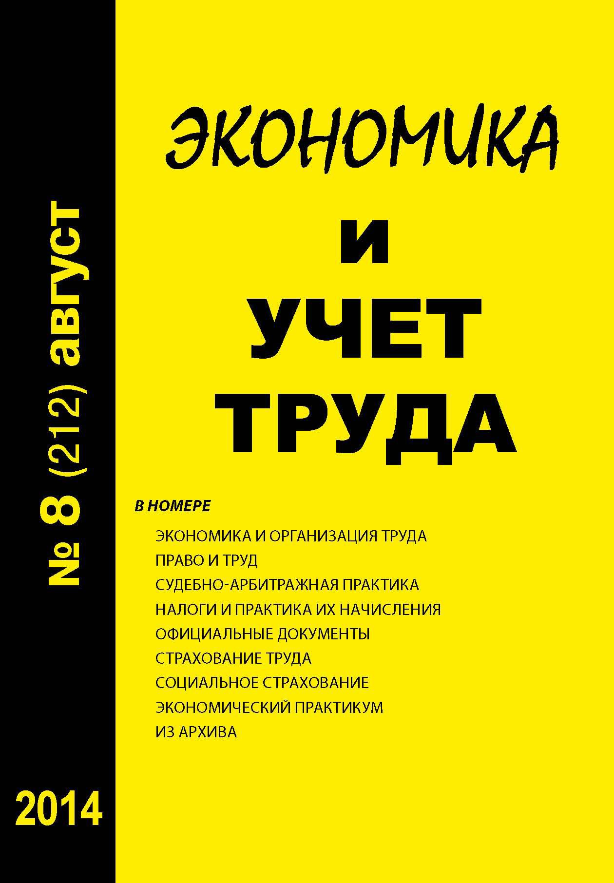Отсутствует Экономика и учет труда №8 (212) 2014