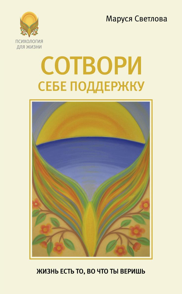Маруся Светлова Сотвори себе поддержку светлова маруся леонидовна сотвори себе поддержку