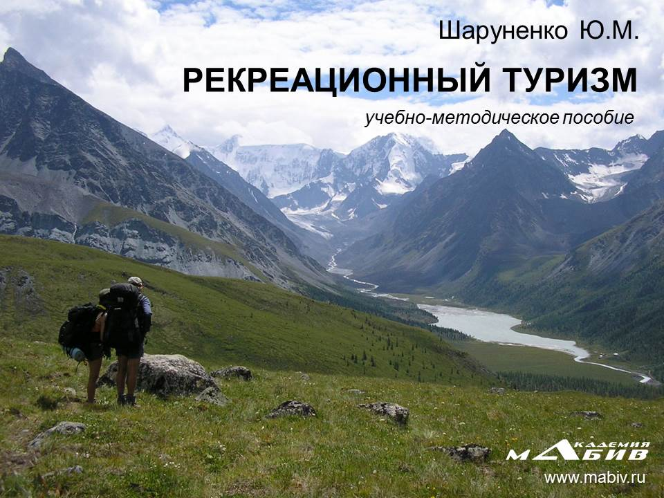 Ю. М. Шаруненко Рекреационный туризм цена