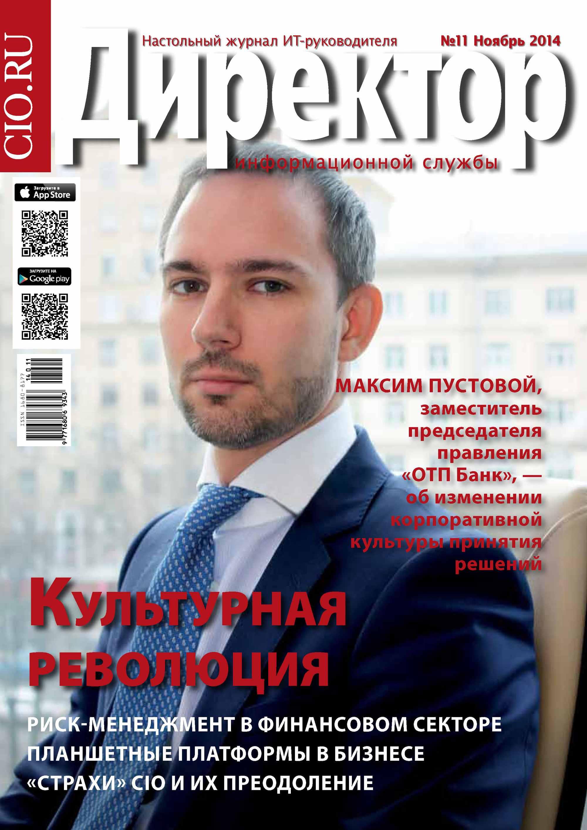 Открытые системы Директор информационной службы №11/2014