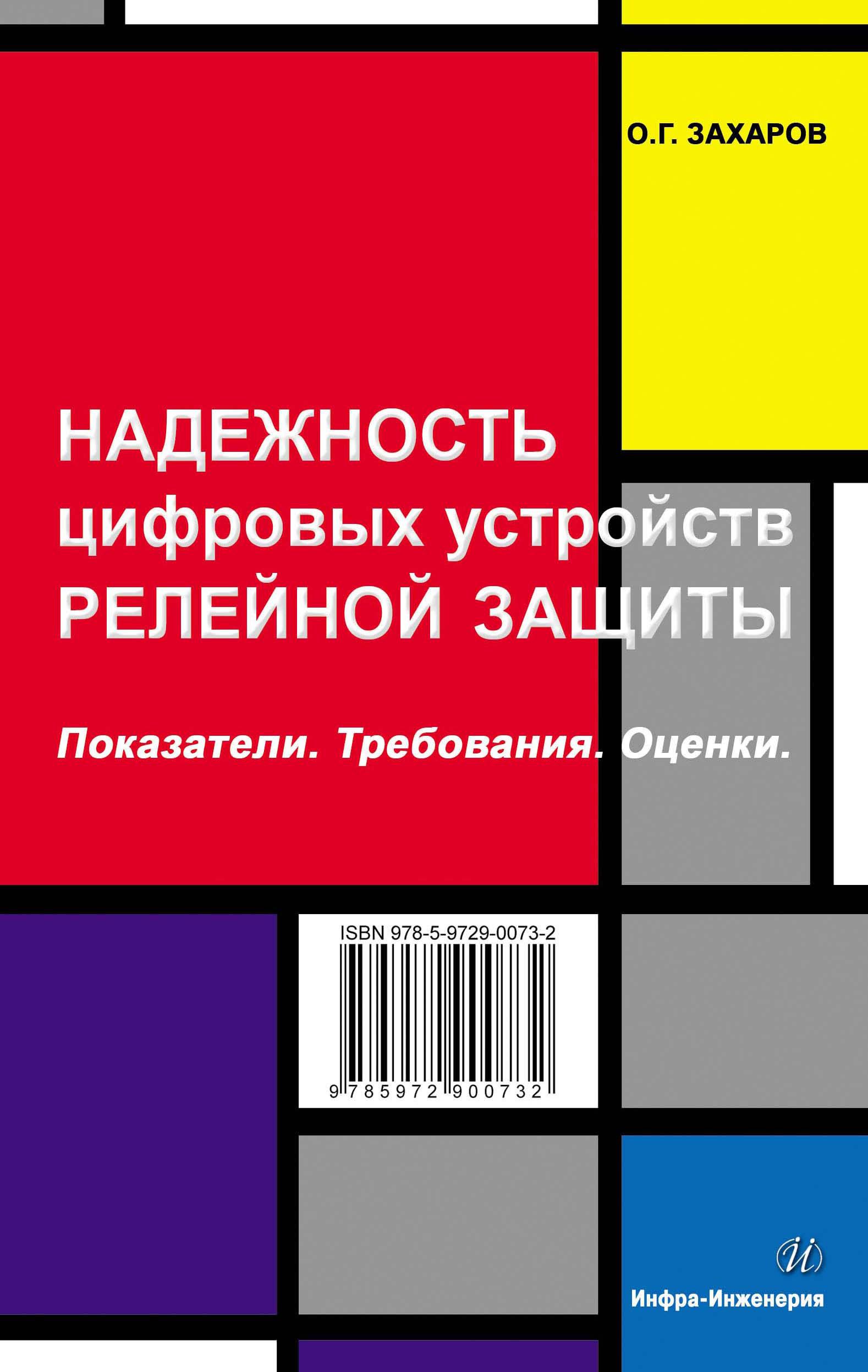 О. Г. Захаров Надежность цифровых устройств релейной защиты. Показатели. Требования. Оценки