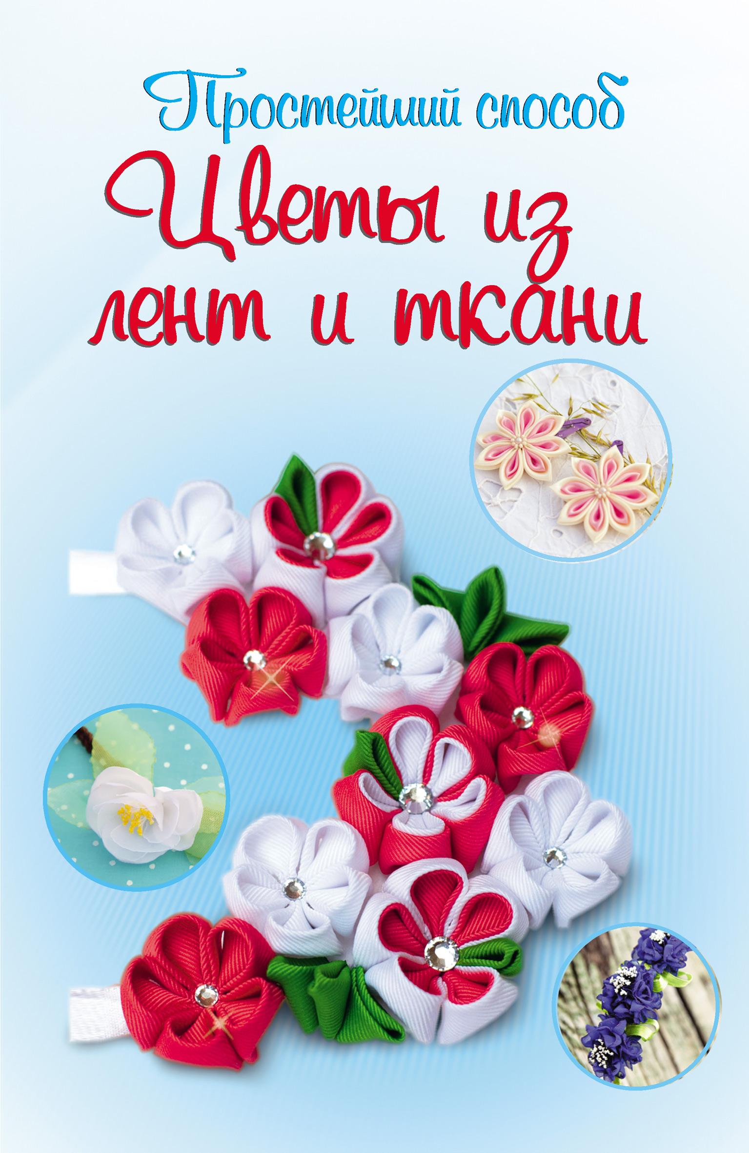цена Любовь Чернобаева Цветы из лент и ткани онлайн в 2017 году