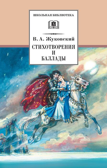 Василий Андреевич Жуковский Стихотворения и баллады баллады для влюблённых 2015