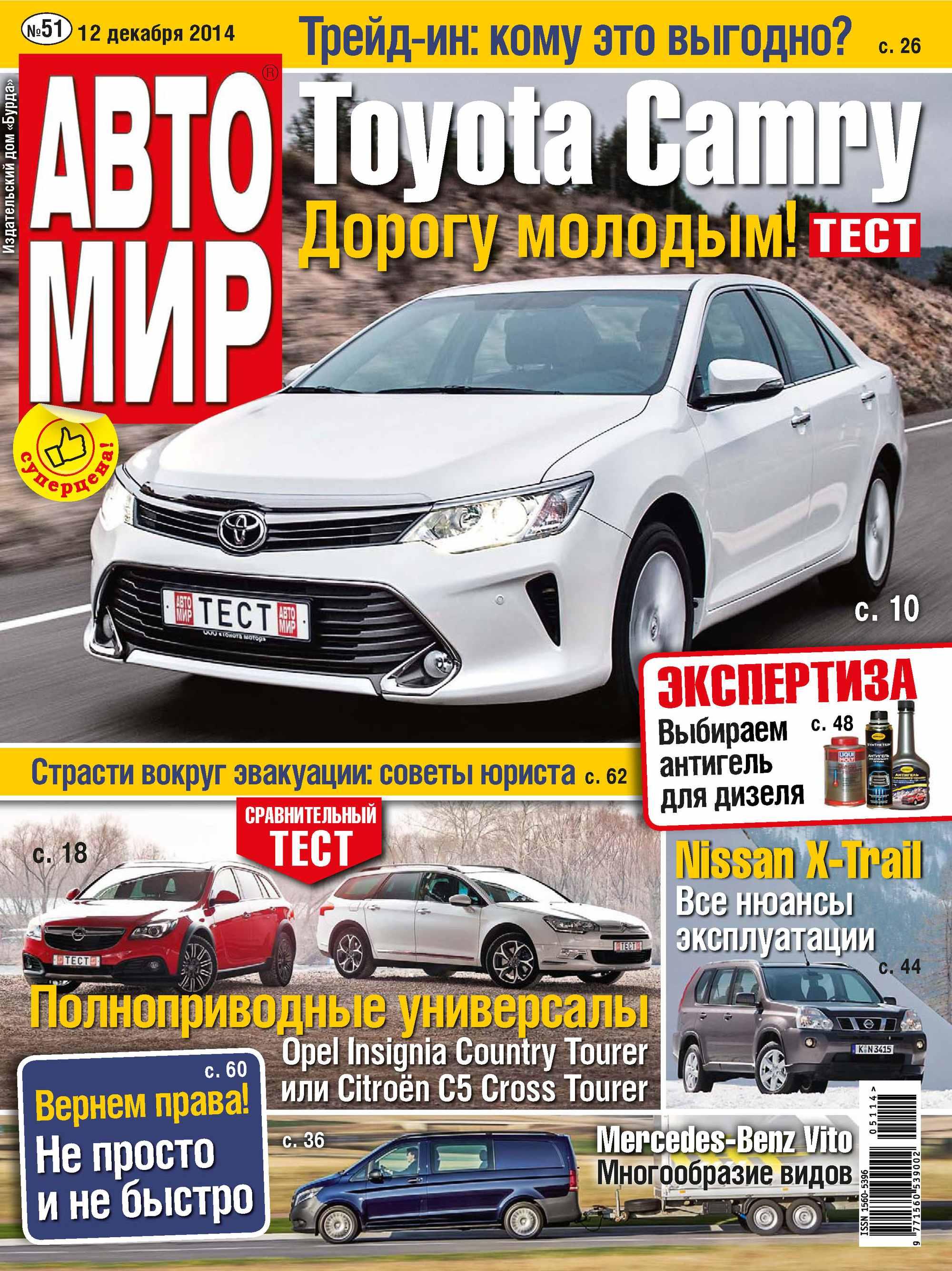 ИД «Бурда» АвтоМир №51/2014 ид бурда автомир 35 2014