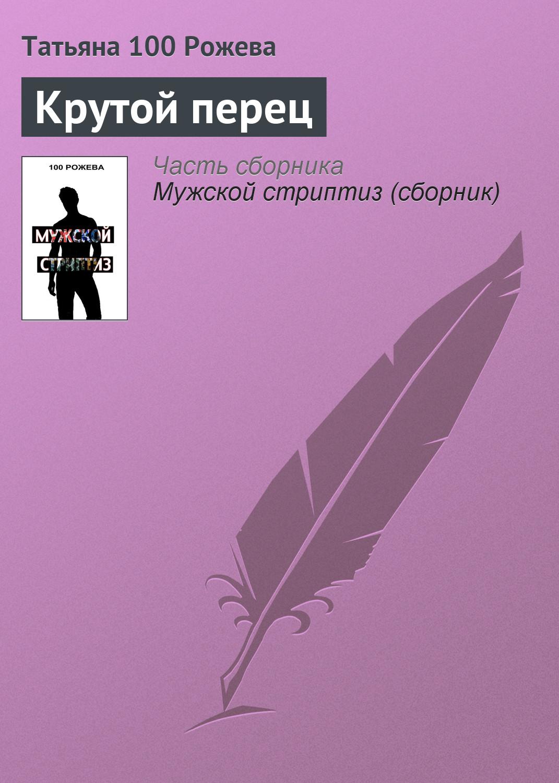 Татьяна 100 Рожеа Крутой перец