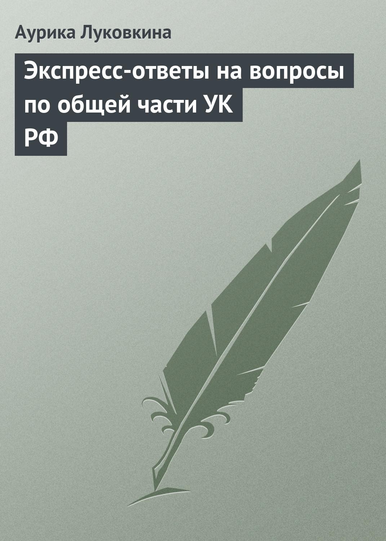 цены на Аурика Луковкина Экспресс-ответы на вопросы по общей части УК РФ  в интернет-магазинах