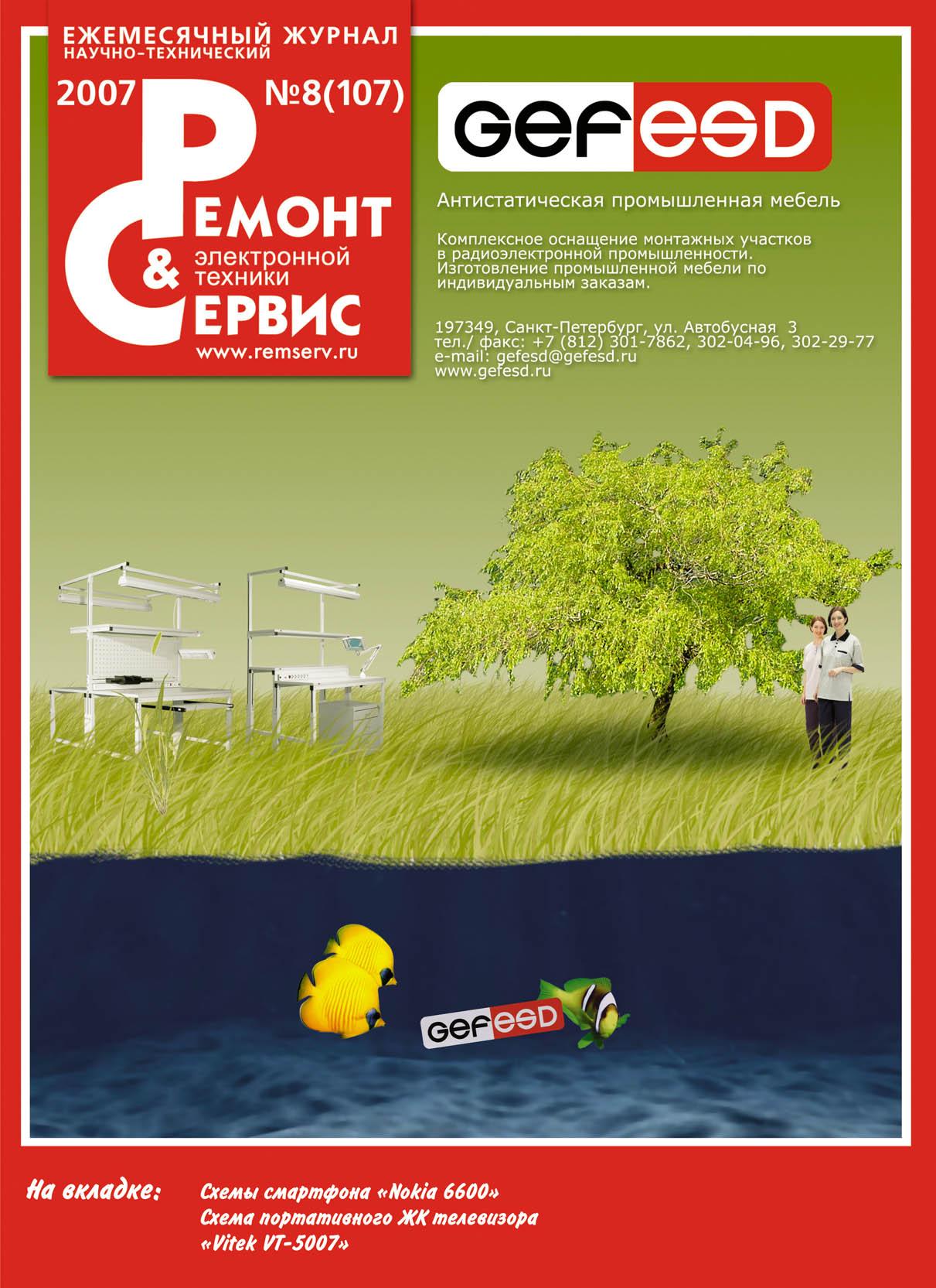 Отсутствует Ремонт и Сервис электронной техники №08/2007 калки