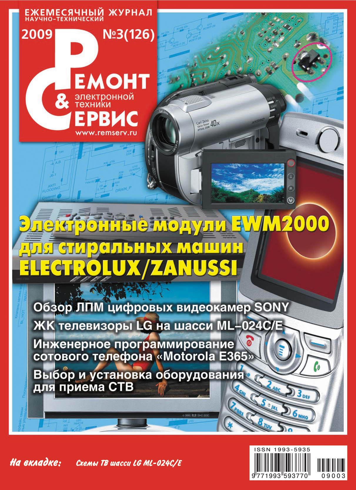 Отсутствует Ремонт и Сервис электронной техники №03/2009 отсутствует ремонт и сервис электронной техники 03 2009