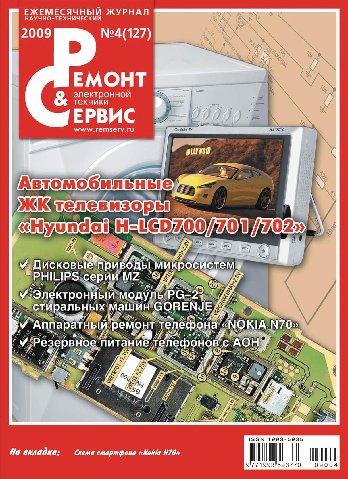 Фото - Отсутствует Ремонт и Сервис электронной техники №04/2009 автоэлектроника