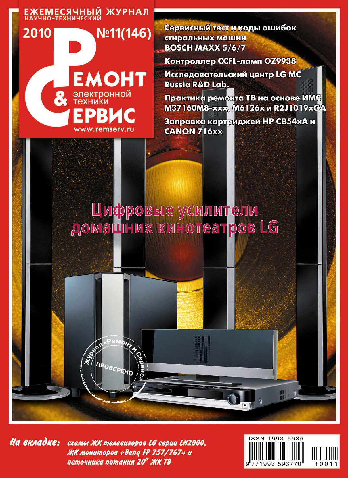 Отсутствует Ремонт и Сервис электронной техники №11/2010