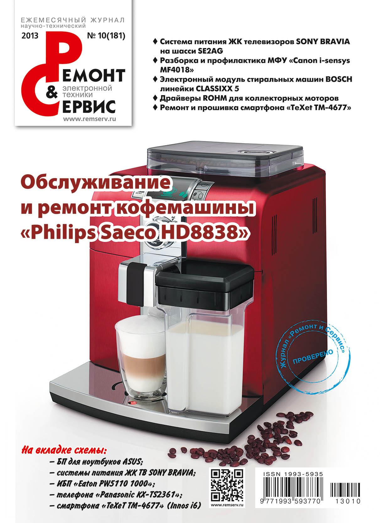 Отсутствует Ремонт и Сервис электронной техники №10/2013