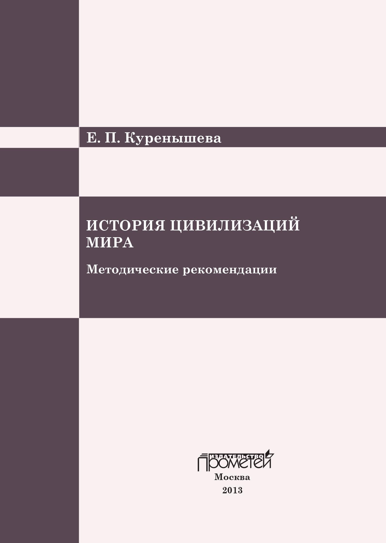 История цивилизаций мира. Методические рекомендации