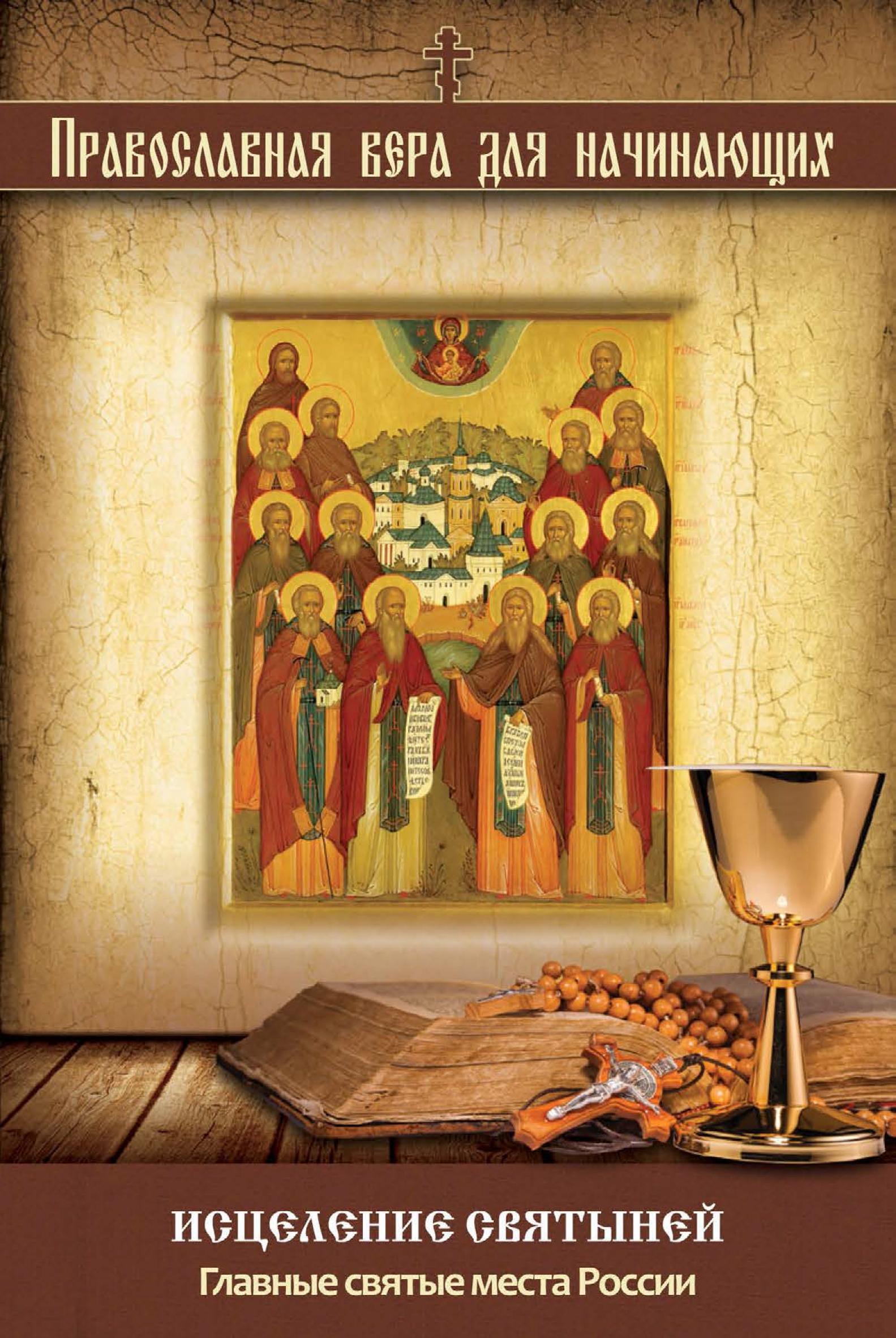 Отсутствует Исцеление святыней. Главные святые места России цены