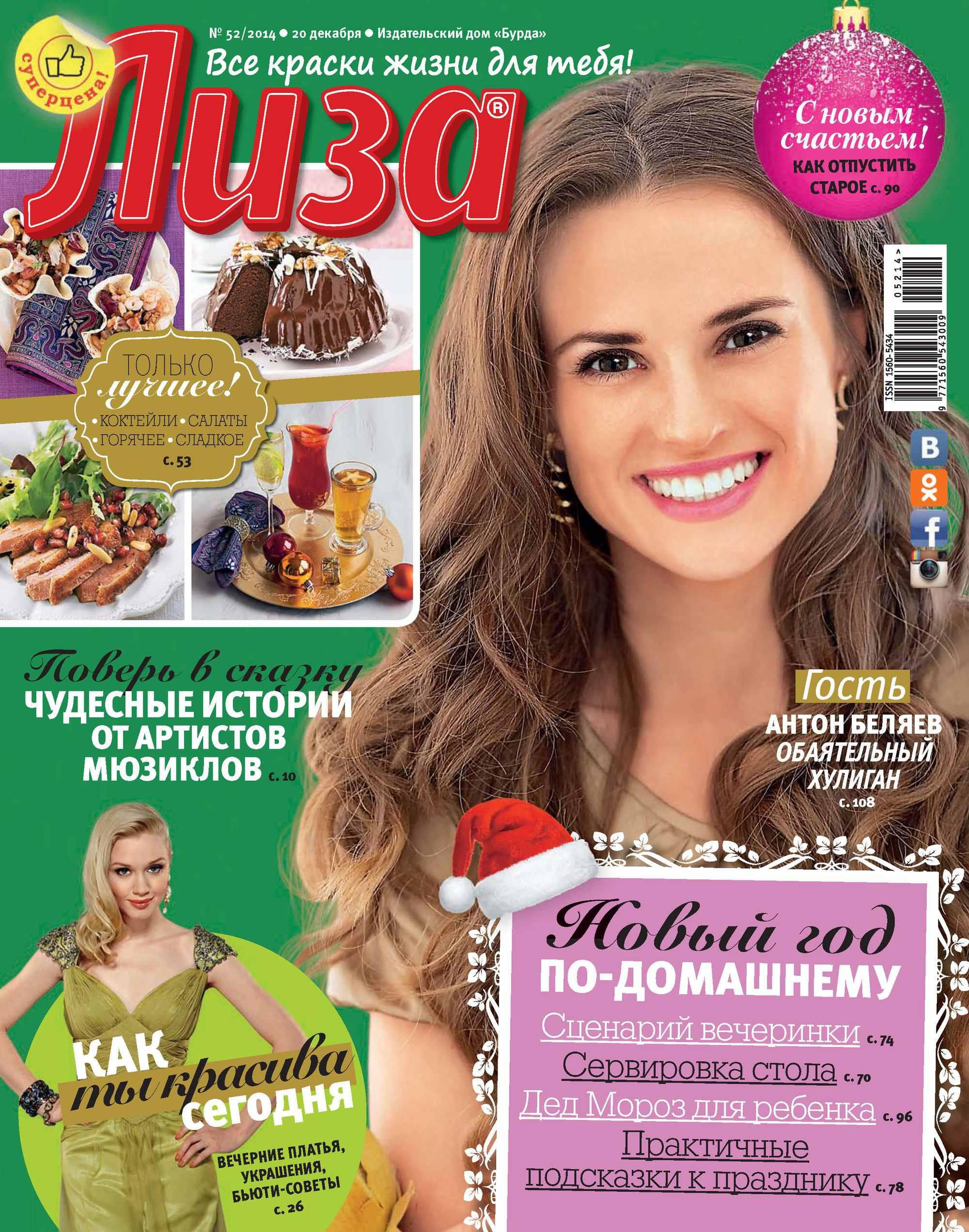 ИД «Бурда» Журнал «Лиза» №52/2014 ид бурда журнал лиза 39 2014
