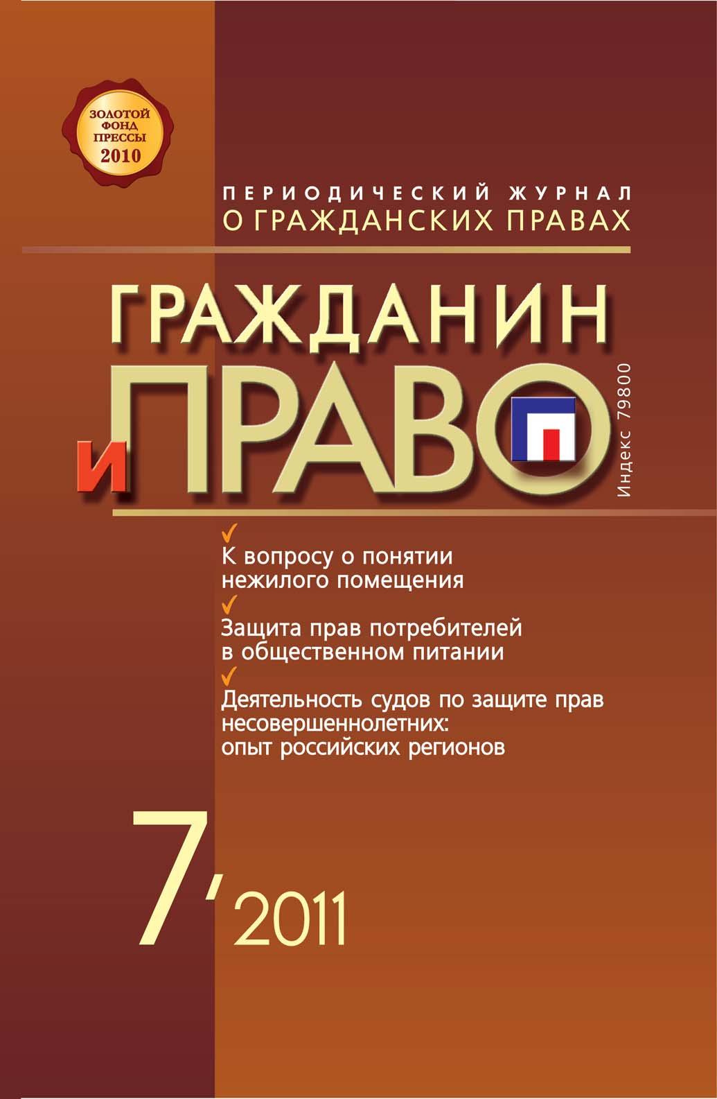 Отсутствует Гражданин и право №07/2011