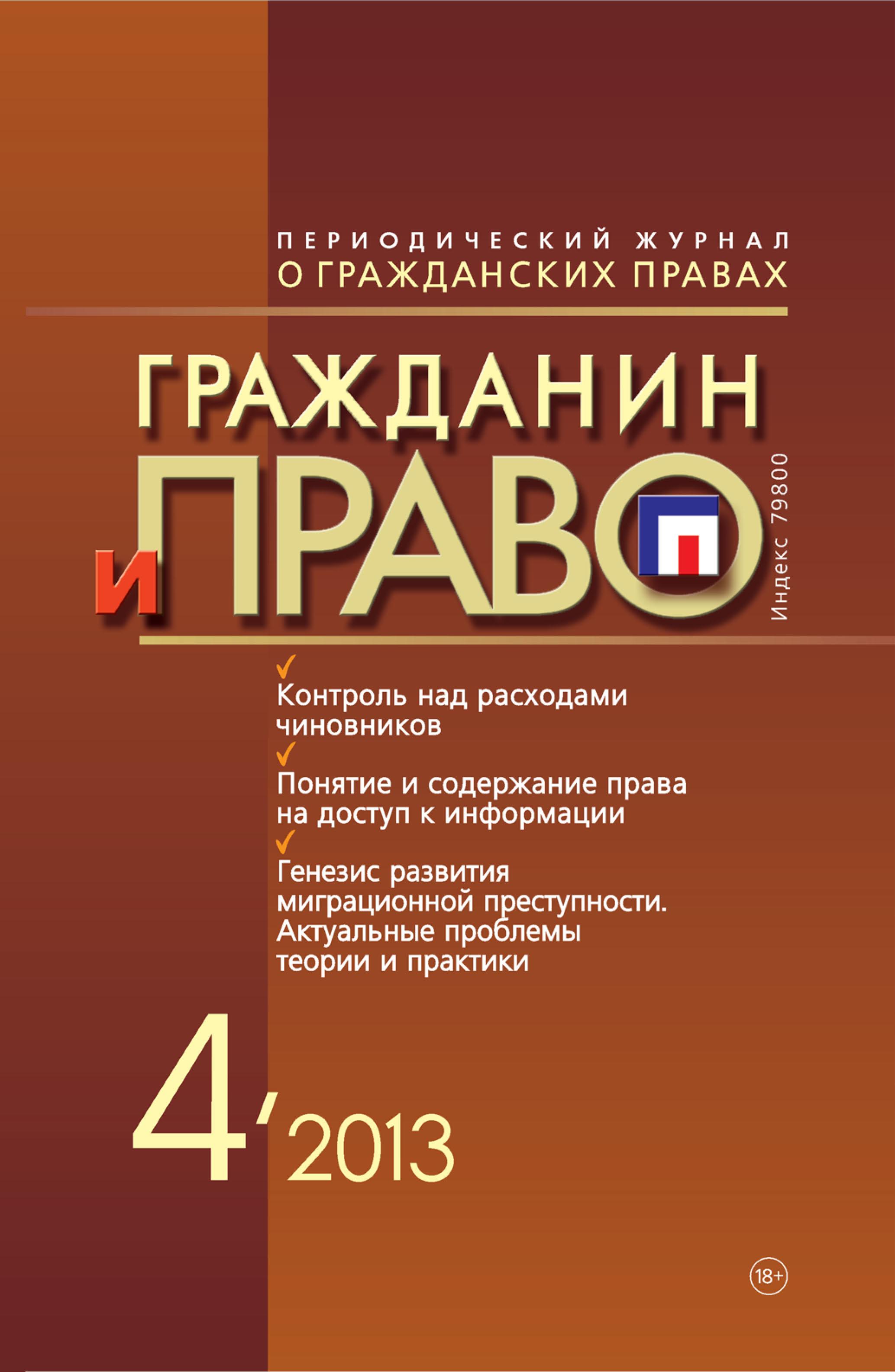 цена на Отсутствует Гражданин и право №04/2013