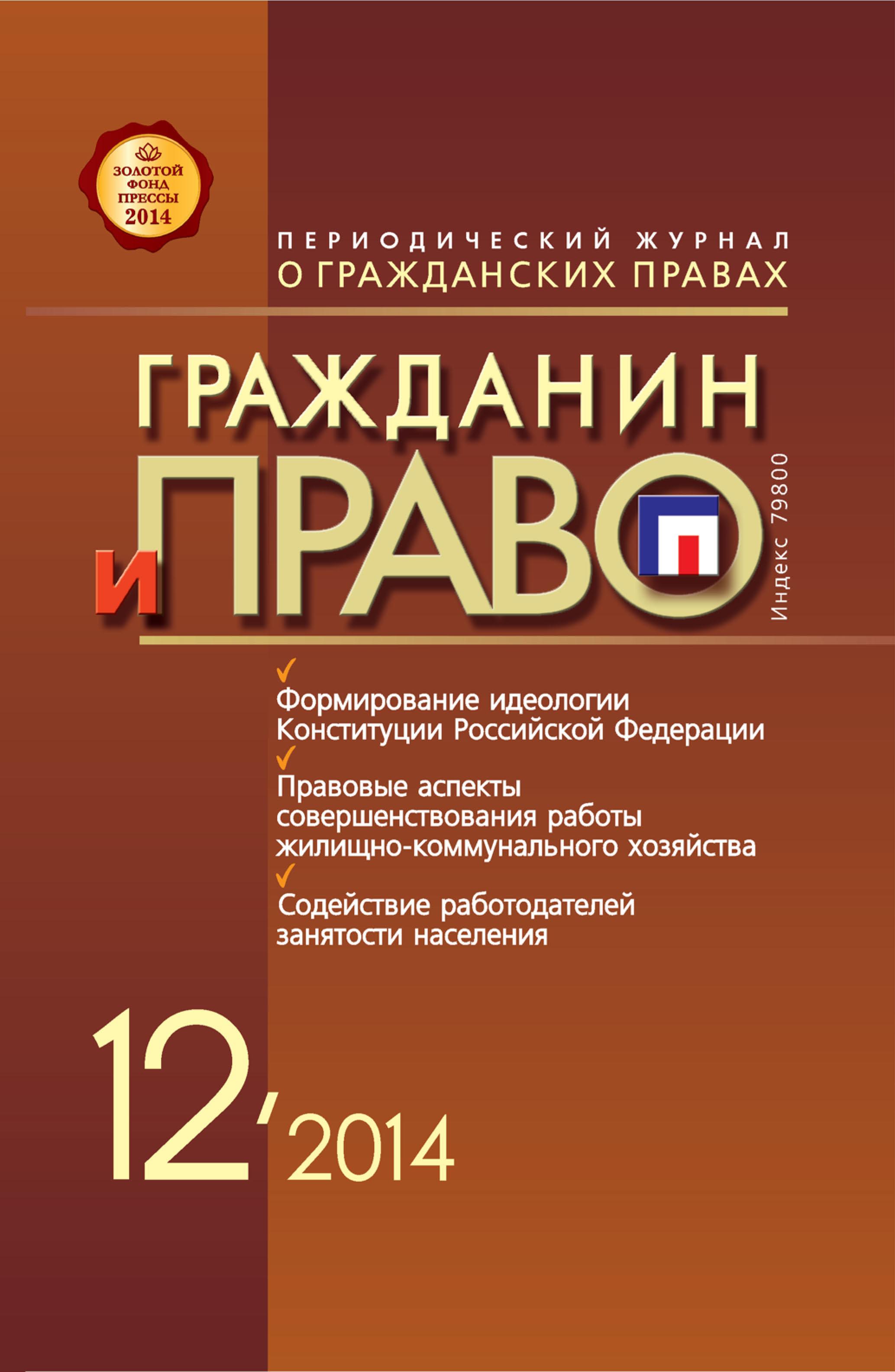 цена на Отсутствует Гражданин и право №12/2014