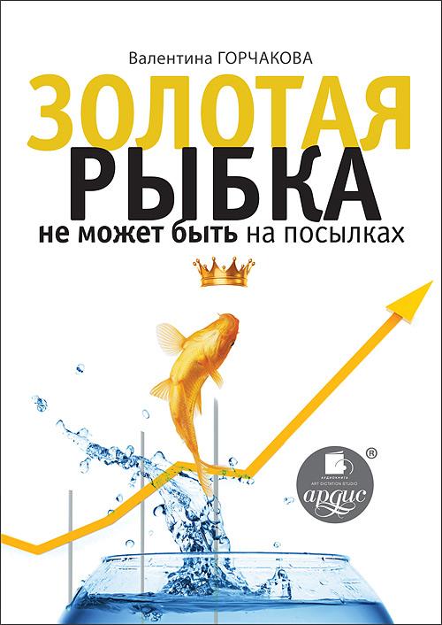 Обложка книги. Автор - Валентина Горчакова