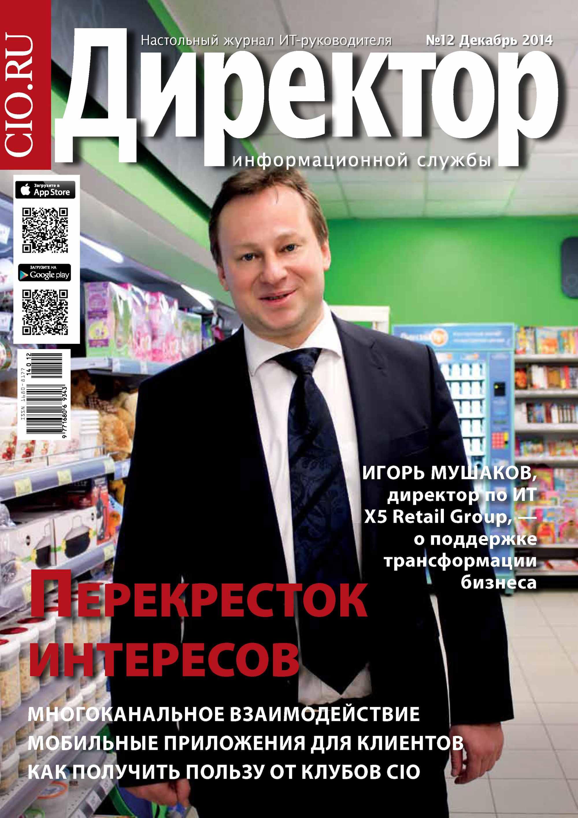 Открытые системы Директор информационной службы №12/2014