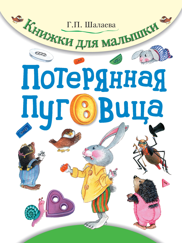 Г. П. Шалаева Потерянная пуговица г п шалаева чтение и развитие речи