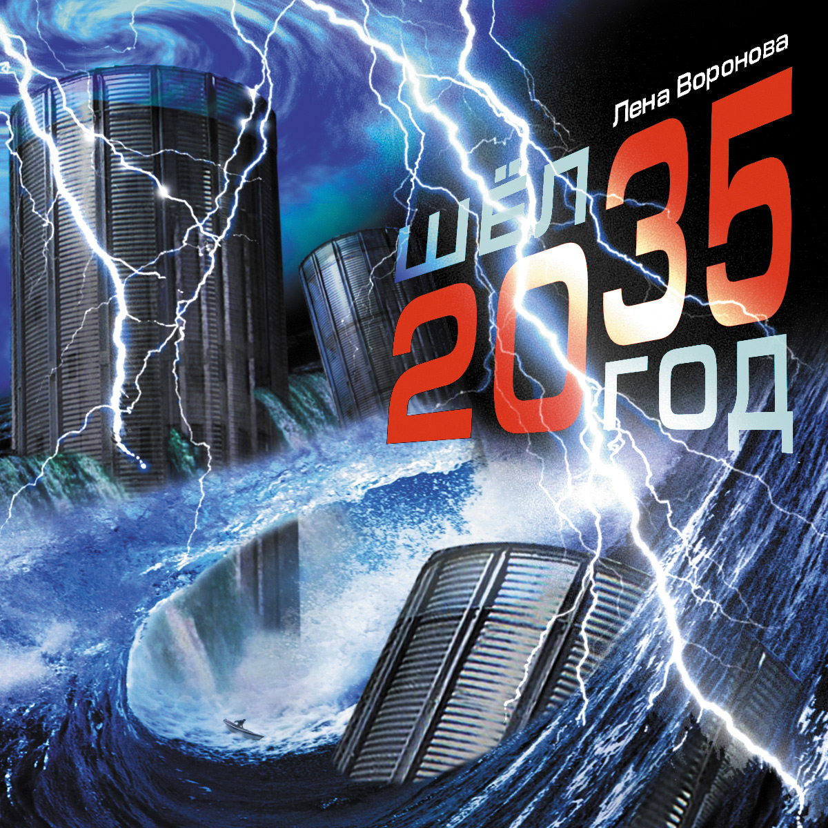 Лена Воронова Шёл 2035 год компьютер