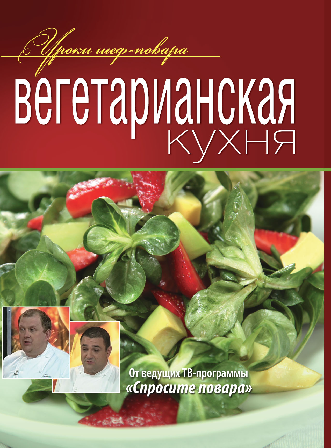 Коллектив авторов Вегетарианская кухня хавала с вегетарианская кухня для чайников