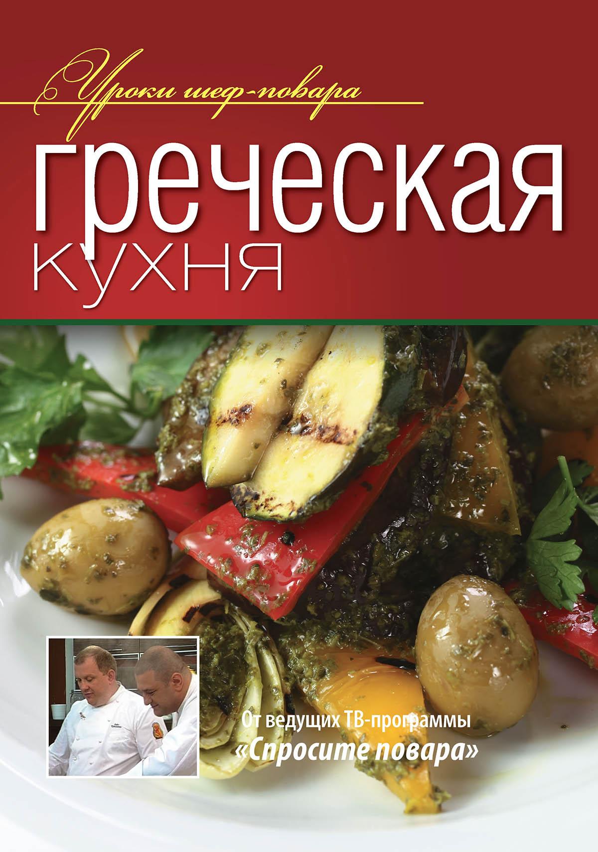 Коллектив авторов Греческая кухня коллектив авторов греки балаклавы и севастополя