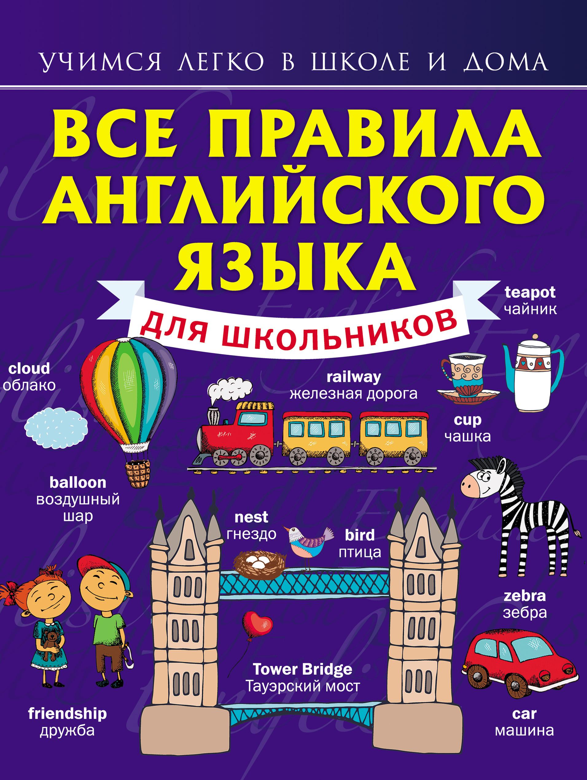 С. А. Матвеев Все правила английского языка для школьников футболка классическая printio викинг