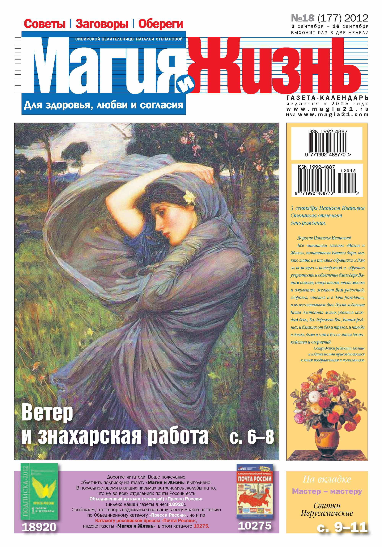 Магия и жизнь. Газета сибирской целительницы Натальи Степановой №18/2012