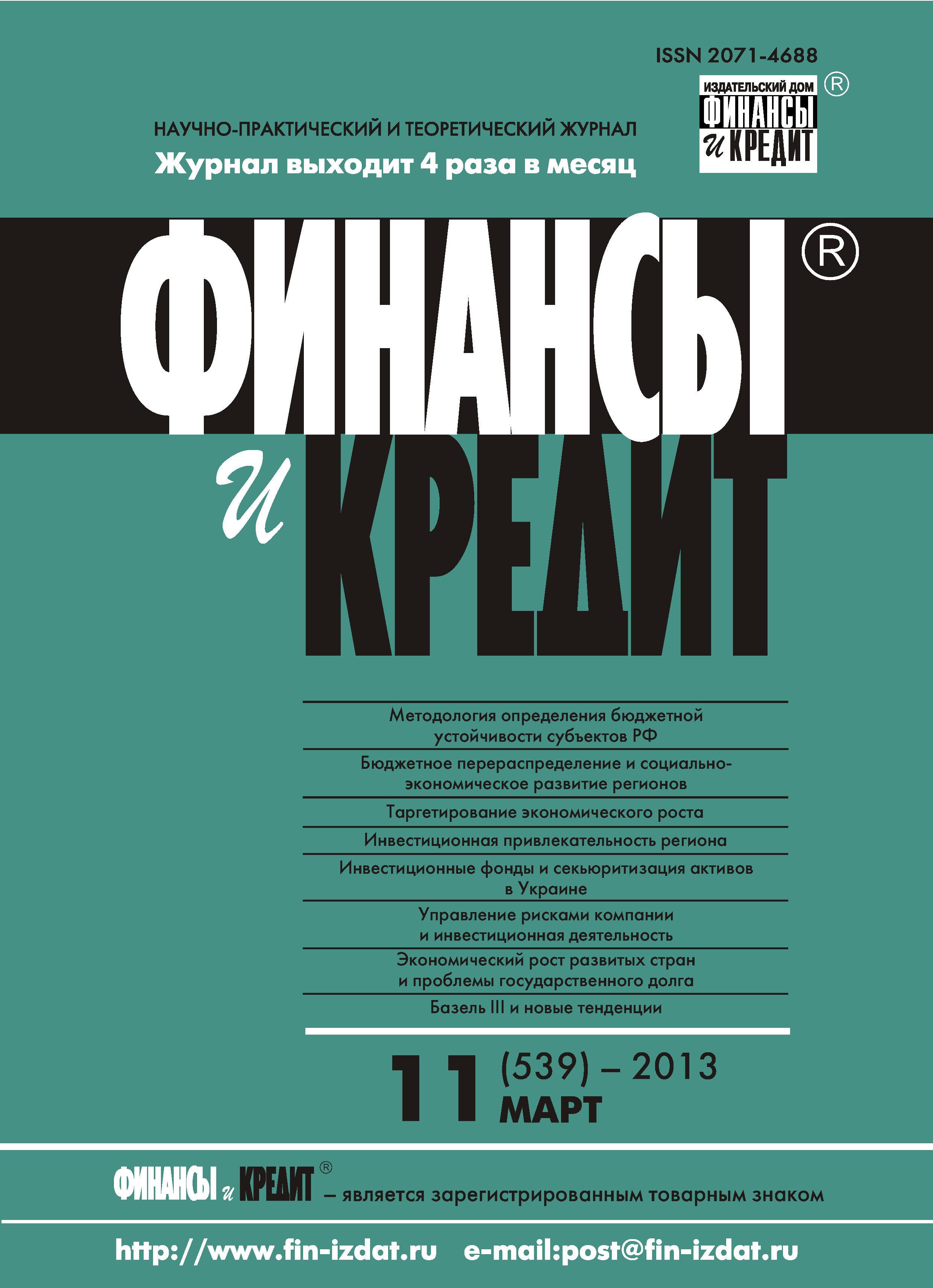 Отсутствует Финансы и Кредит № 11 (539) 2013 ирина елтунова und юрий агирбов инвестиционная деятельность в мясном скотоводстве