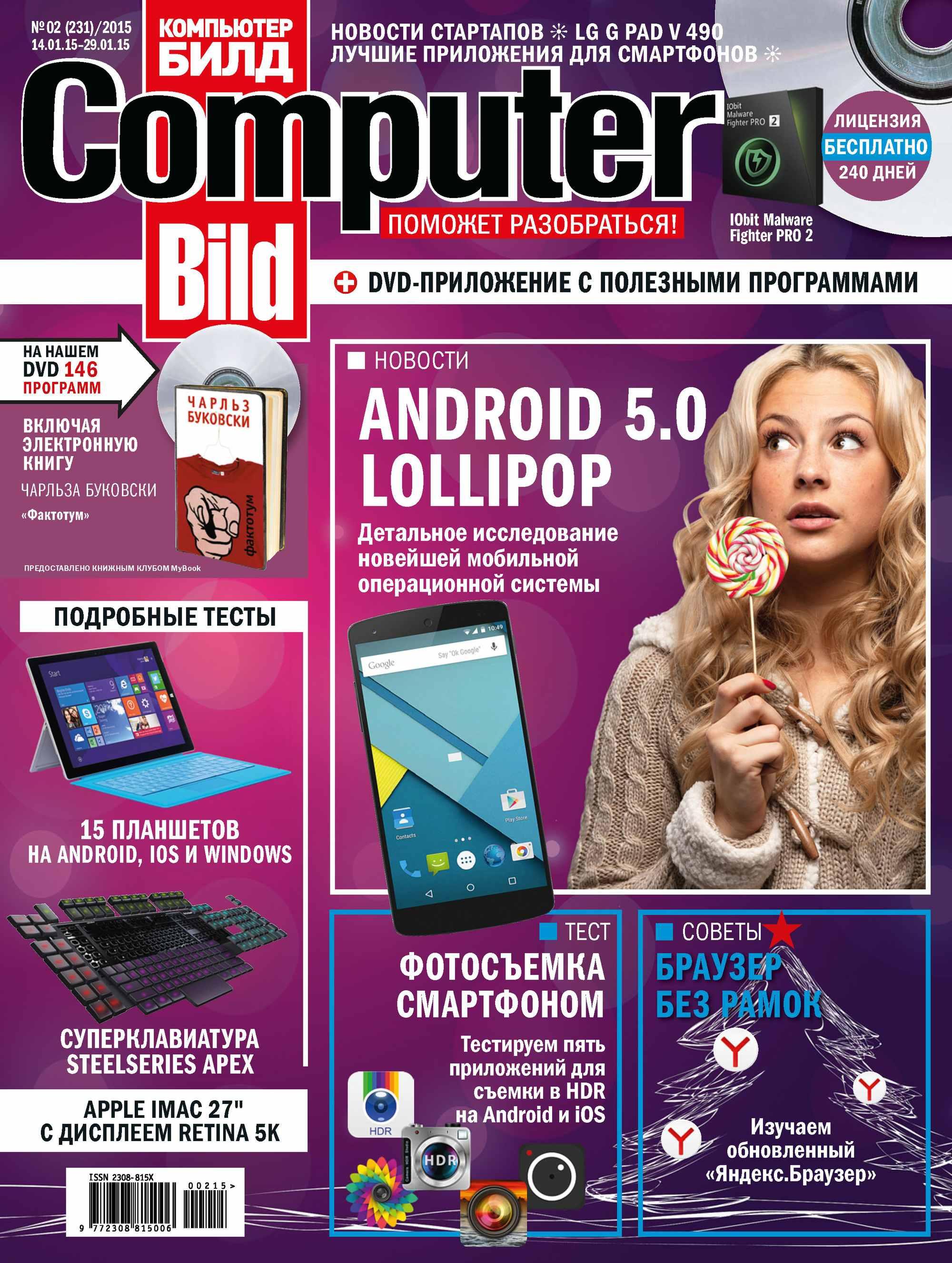 ComputerBild № 02/2015