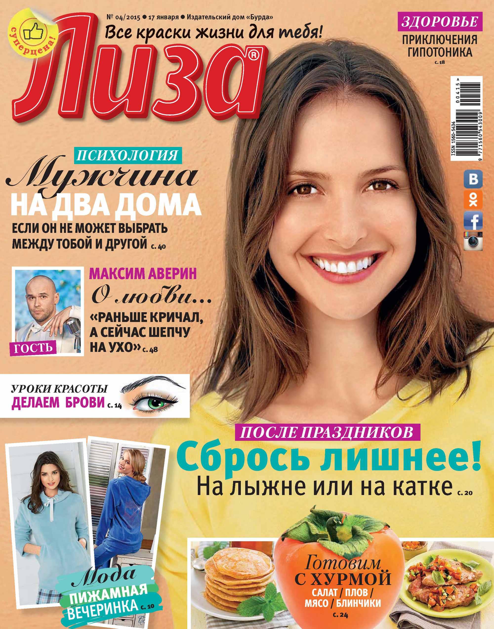 ИД «Бурда» Журнал «Лиза» №04/2015 ид бурда журнал лиза 08 2015