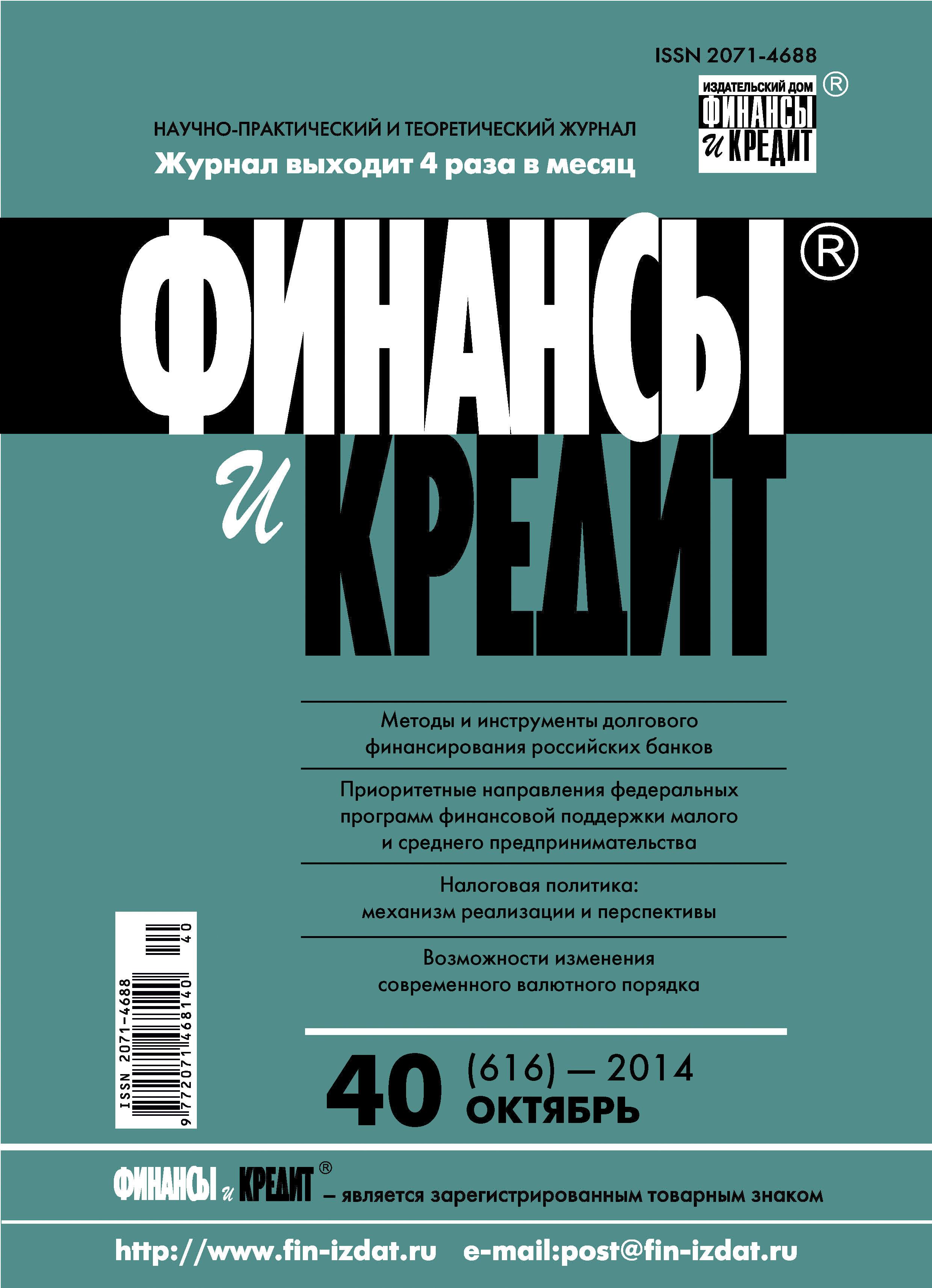 Отсутствует Финансы и Кредит № 40 (616) 2014