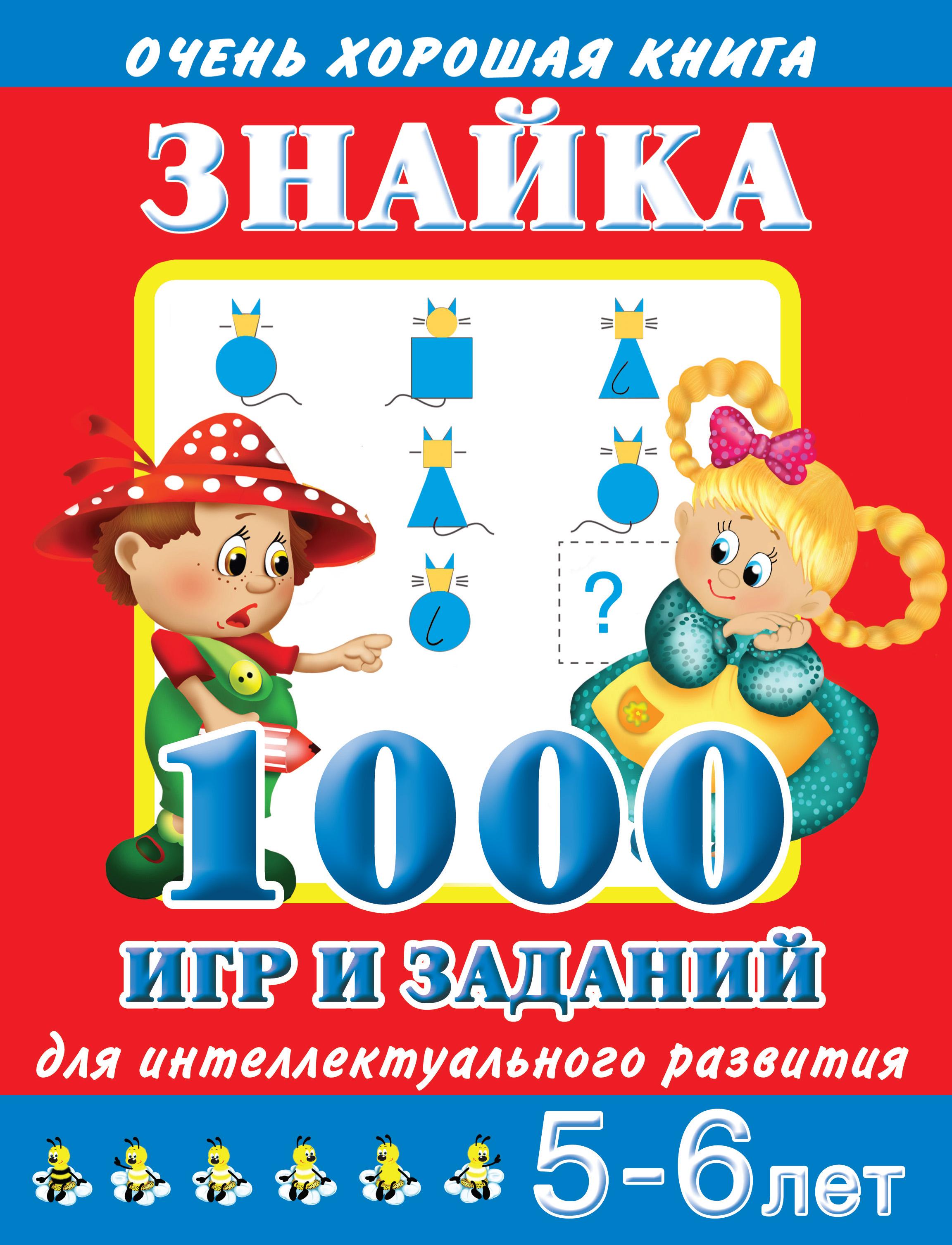 В. Г. Дмитриева Знайка. 1000 игр и заданий для интеллектуального развития. 5-6 лет дмитриева в академия для малышей 1100 игр и заданий 5 6 лет 30 часов полной занятости для маленьких умников и умниц