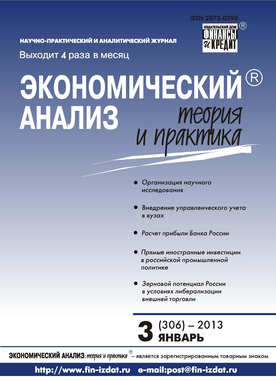 Отсутствует Экономический анализ: теория и практика № 3 (306) 2013 книги проспект интеграция торговли в россии теория и практика монография