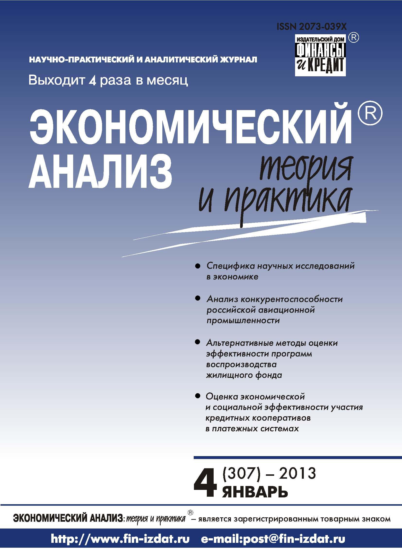Отсутствует Экономический анализ: теория и практика № 4 (307) 2013