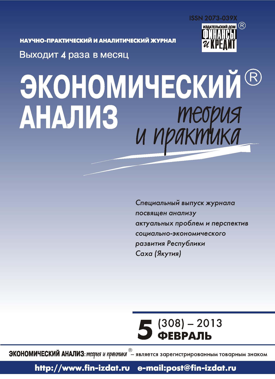 Отсутствует Экономический анализ: теория и практика № 5 (308) 2013