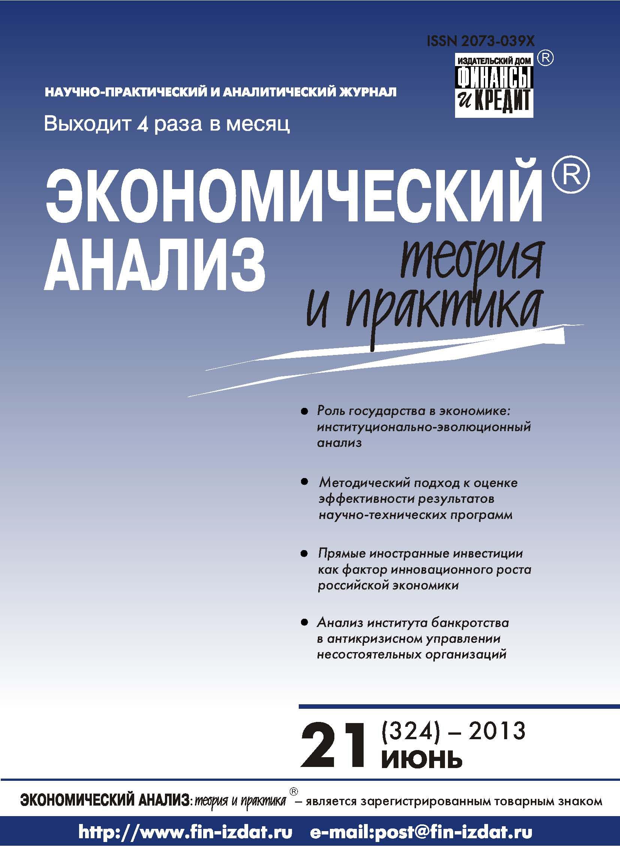 Отсутствует Экономический анализ: теория и практика № 21 (324) 2013