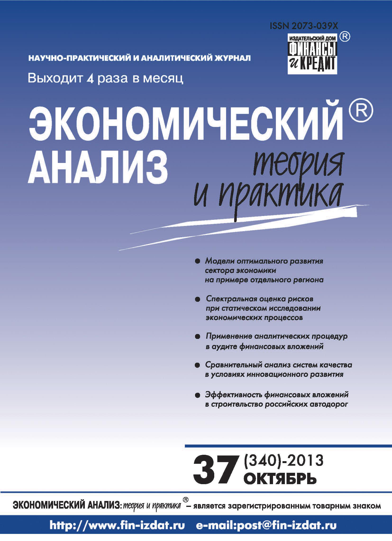Отсутствует Экономический анализ: теория и практика № 37 (340) 2013 в н едронова е а мизиковский учет оценка доходности и анализ финансовых вложений