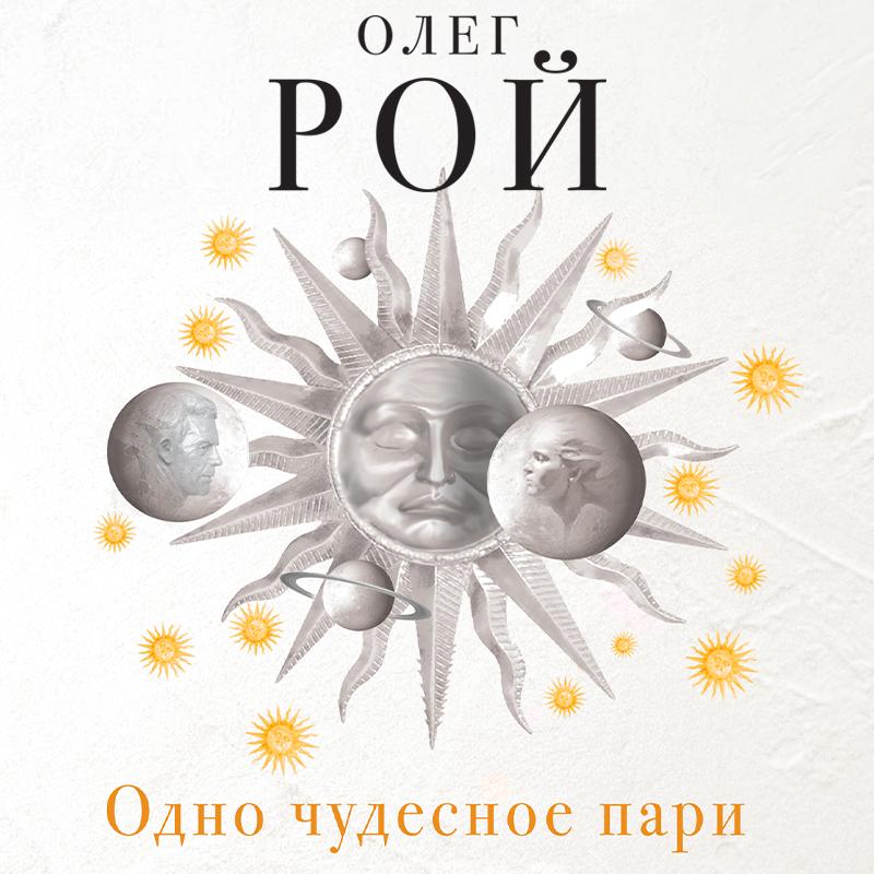 Олег Рой Одно чудесное пари рой о одно чудесное пари роман