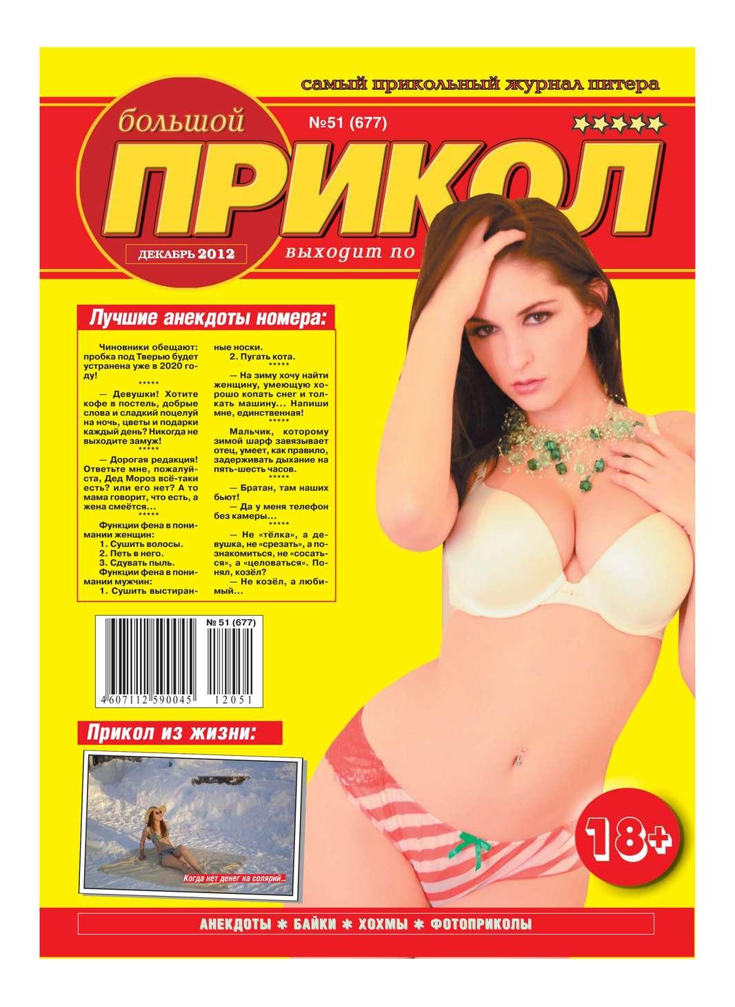 Большой прикол Большой прикол 51-2012 прикол ktv
